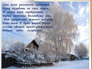 Снег зима рассыпала пушистый, Душу охладить не смог мороз, И сияет иней сере