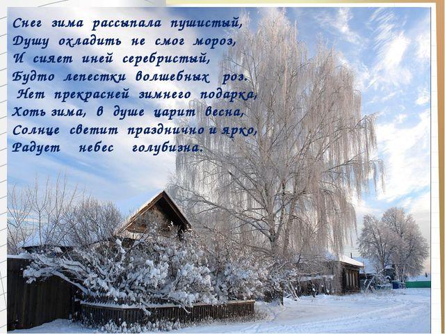 Снег зима рассыпала пушистый, Душу охладить не смог мороз, И сияет иней сере...