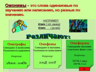 Омонимы – это слова одинаковые по звучанию или написанию, но разные по значен