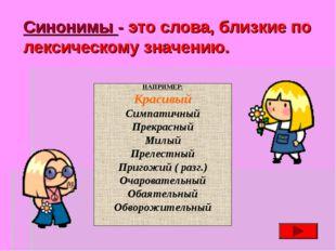 Синонимы - это слова, близкие по лексическому значению. НАПРИМЕР: Красивый Си