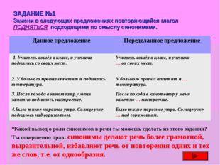 ЗАДАНИЕ №1 Замени в следующих предложениях повторяющийся глагол ПОДНЯТЬСЯ под