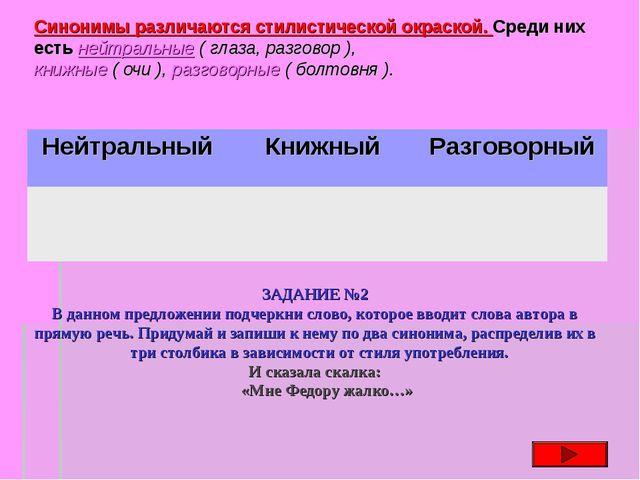 Синонимы различаются стилистической окраской. Среди них есть нейтральные ( г...