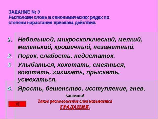 ЗАДАНИЕ № 3 Расположи слова в синонимических рядах по степени нарастания приз...