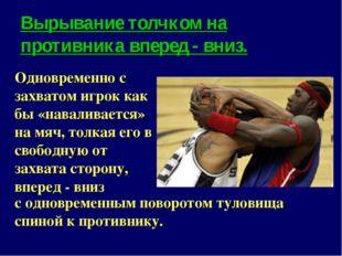 Одновременно с захватом игрок как бы «наваливается» на мяч, толкая его в своб
