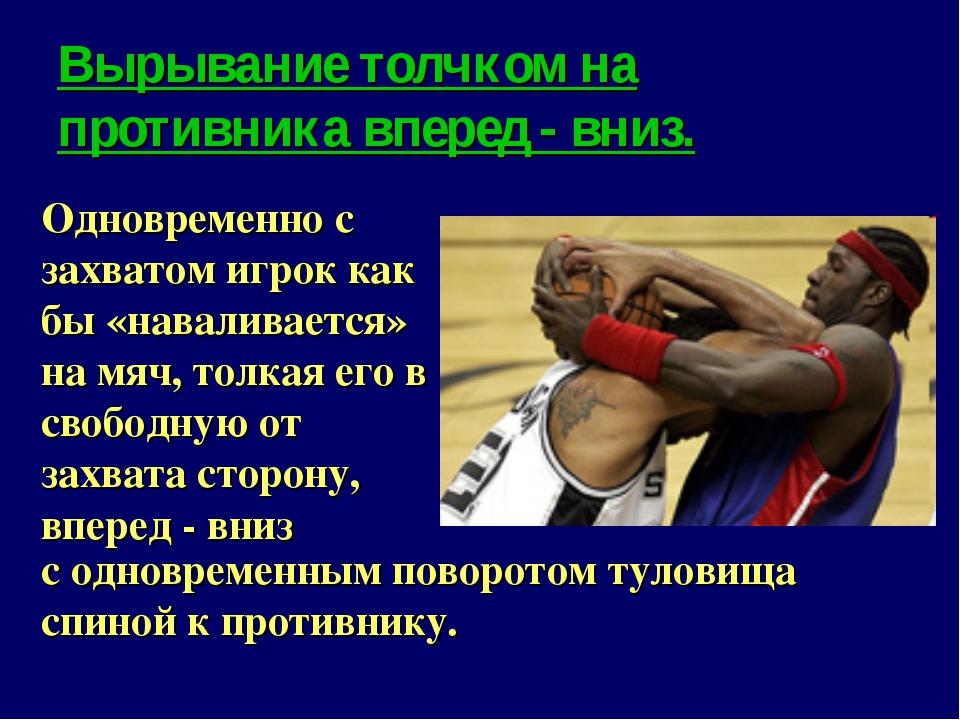 Одновременно с захватом игрок как бы «наваливается» на мяч, толкая его в своб...