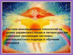 Система инновационных технологий на уроках украинского языка и литературы как