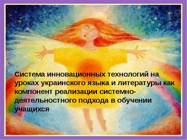 Система инновационных технологий на уроках украинского языка и литературы как...