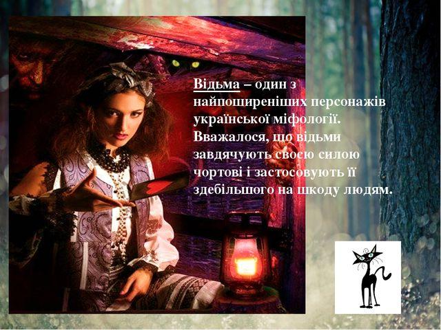 Відьма – один з найпоширеніших персонажів української міфології. Вважалося, щ...