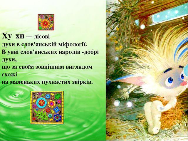 Ху́хи— лісові духивслов'янській міфології. В уяві слов'янських народів -д...