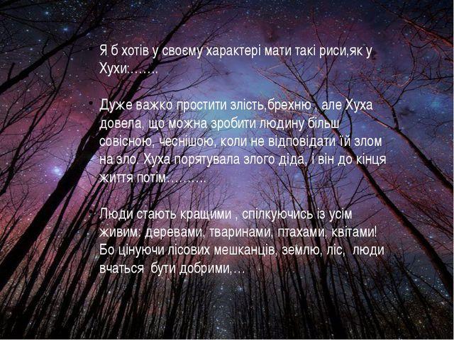 Я б хотів у своєму характері мати такі риси,як у Хухи:……. Дуже важко простит...
