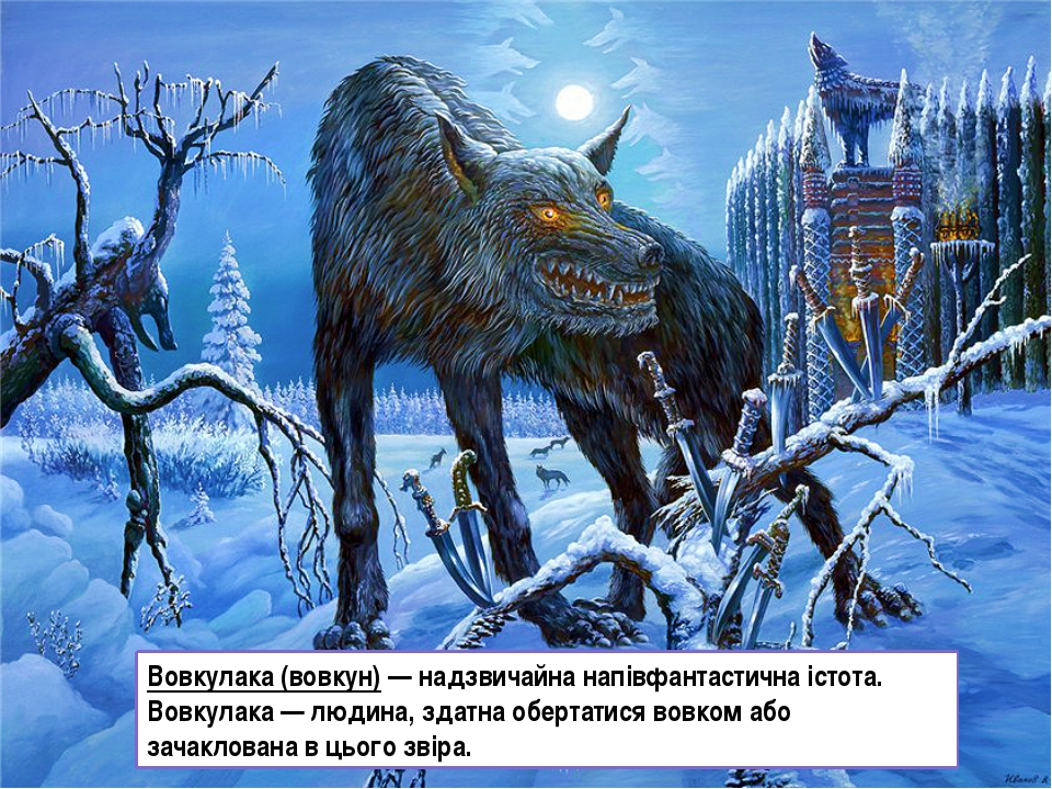 Вовкулака (вовкун)— надзвичайна напівфантастична істота. Вовкулака — людина,...