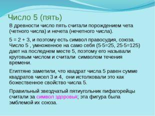 Число 5 (пять) В древности число пять считали порождением чета (четного числа