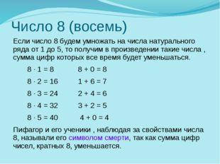 Число 8 (восемь) Если число 8 будем умножать на числа натурального ряда от 1