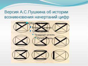 Версия А.С.Пушкина об истории возникновения начертаний цифр