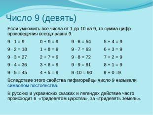 Число 9 (девять) Если умножить все числа от 1 до 10 на 9, то сумма цифр произ