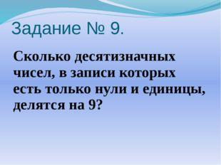 Задание № 9. Сколько десятизначных чисел, в записи которых есть только нули и