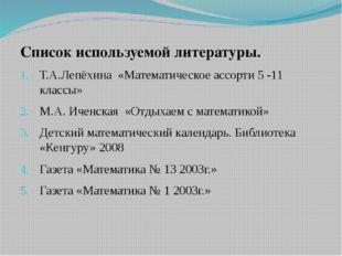 Список используемой литературы. Т.А.Лепёхина «Математическое ассорти 5 -11 кл