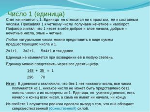 Число 1 (единица) Счет начинается с 1. Единица не относится ни к простым, ни