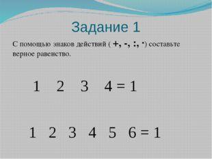 Задание 1 С помощью знаков действий ( +, -, :, ∙) составьте верное равенство.
