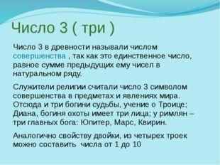 Число 3 ( три ) Число 3 в древности называли числом совершенства , так как эт