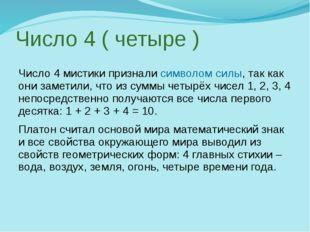 Число 4 ( четыре ) Число 4 мистики признали символом силы, так как они замети