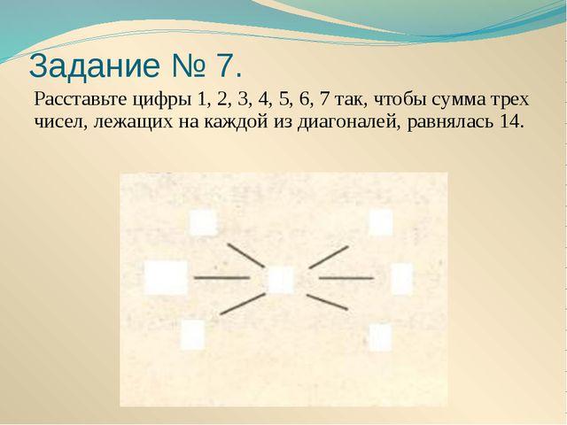Задание № 7. Расставьте цифры 1, 2, 3, 4, 5, 6, 7 так, чтобы сумма трех чисел...