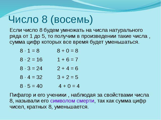 Число 8 (восемь) Если число 8 будем умножать на числа натурального ряда от 1...