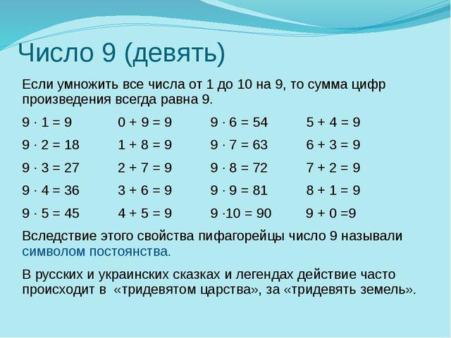 Число 9 (девять) Если умножить все числа от 1 до 10 на 9, то сумма цифр произ...