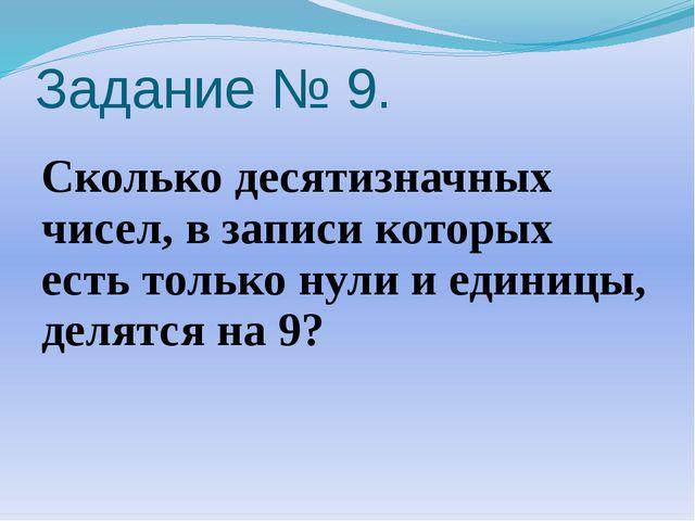 Задание № 9. Сколько десятизначных чисел, в записи которых есть только нули и...