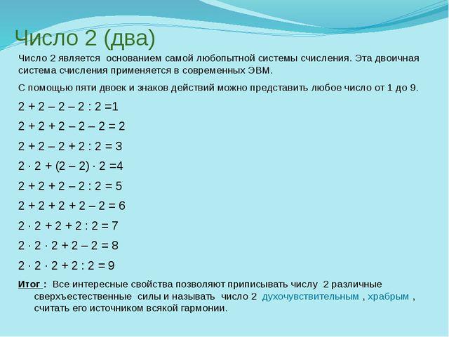 Число 2 (два) Число 2 является основанием самой любопытной системы счисления....