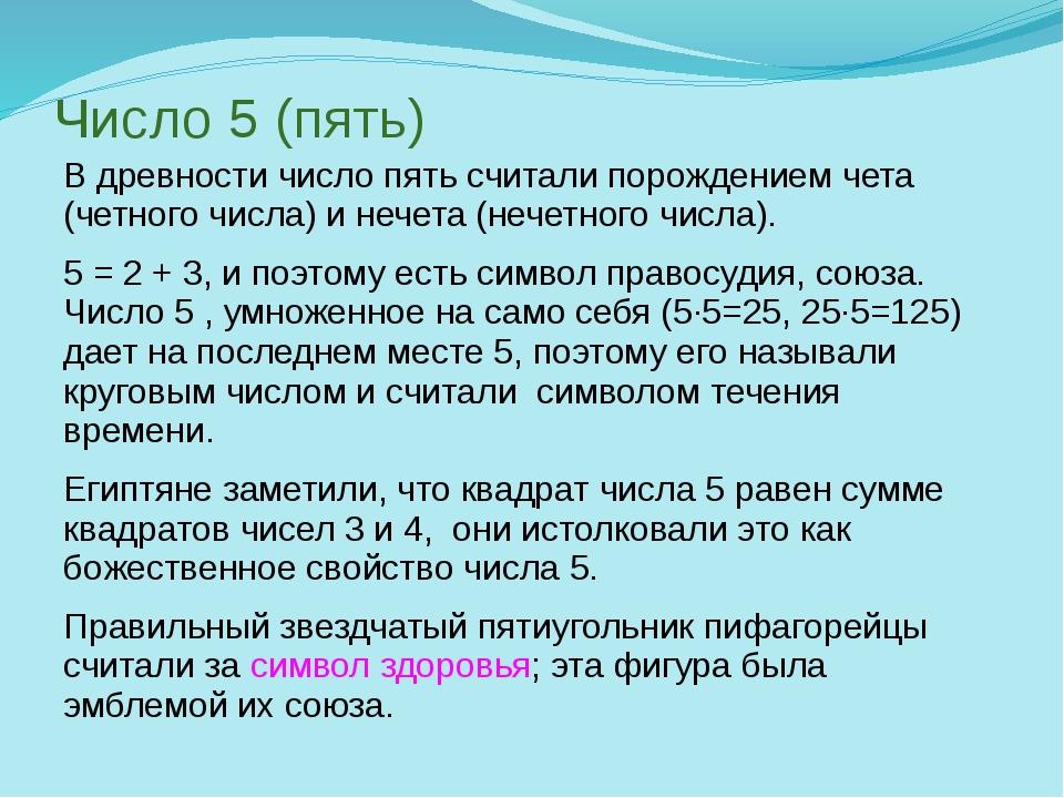 Число 5 (пять) В древности число пять считали порождением чета (четного числа...