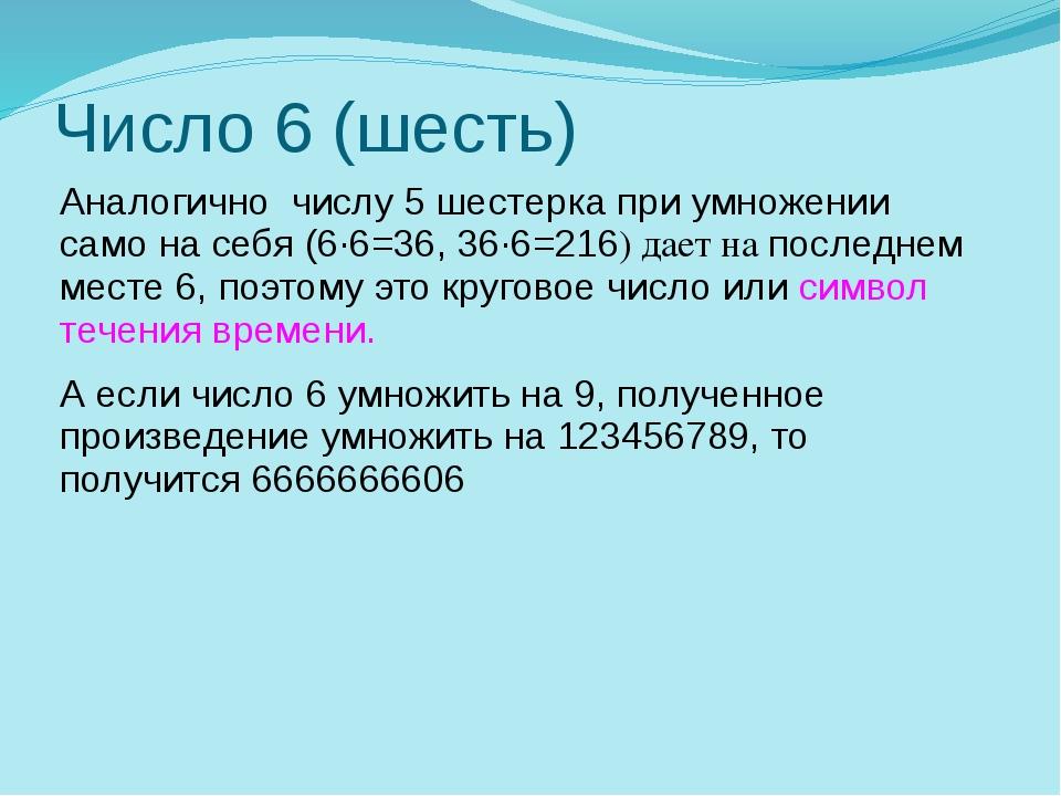 Число 6 (шесть) Аналогично числу 5 шестерка при умножении само на себя (6∙6=3...