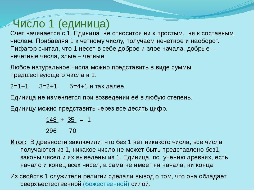 Число 1 (единица) Счет начинается с 1. Единица не относится ни к простым, ни...