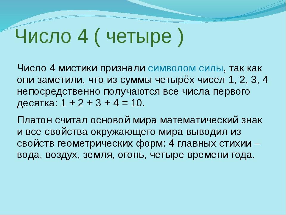 Число 4 ( четыре ) Число 4 мистики признали символом силы, так как они замети...