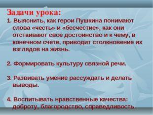 Задачи урока: 1. Выяснить, как герои Пушкина понимают слова «честь» и «бесчес
