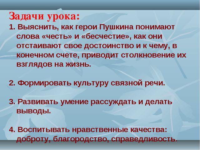Задачи урока: 1. Выяснить, как герои Пушкина понимают слова «честь» и «бесчес...