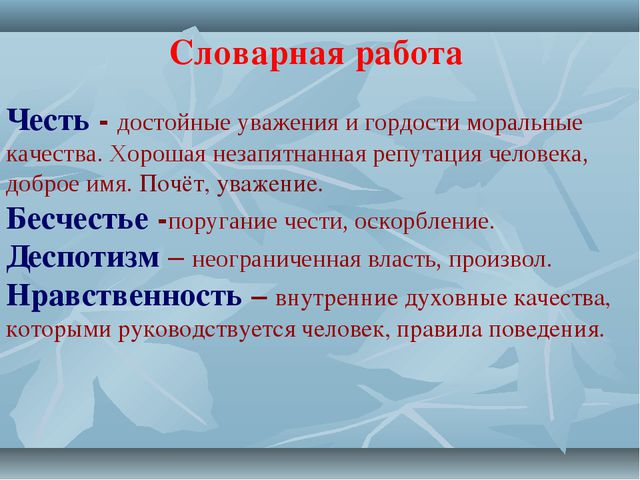 Словарная работа Честь - достойные уважения и гордости моральные качества. Хо...