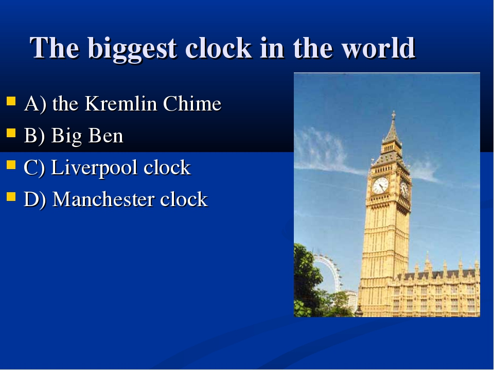 The biggest clock in the world А) the Kremlin Chime B) Big Ben C) Liverpool c...