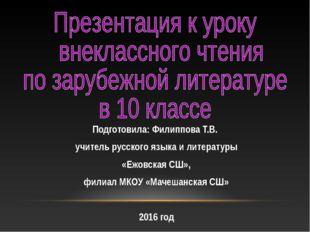 Подготовила: Филиппова Т.В. учитель русского языка и литературы «Ежовская CШ»