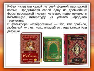 Рубаи называли самой летучей формой персидской поэзии. Представляя собой одну