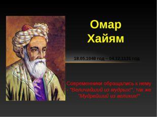 """Омар Хайям Современники обращались к нему - """"Величайший из мудрых!"""", так ж"""