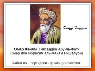 Омар Хайям (Гиясаддин Абу-ль-Фатх Омар ибн Ибрахим аль-Хайям Нишапури) Хайям