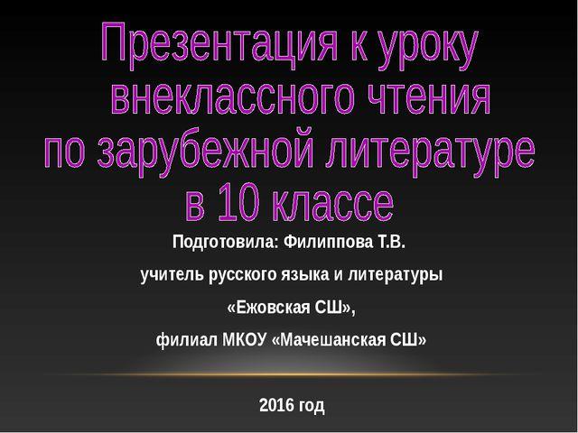 Подготовила: Филиппова Т.В. учитель русского языка и литературы «Ежовская CШ»...