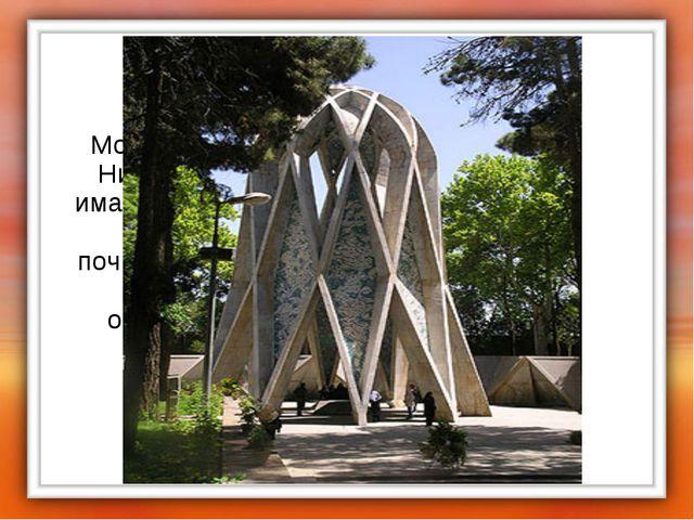 Бессмертие. Могила Хайяма находится в Нишапуре около мечети памяти имама Махр...