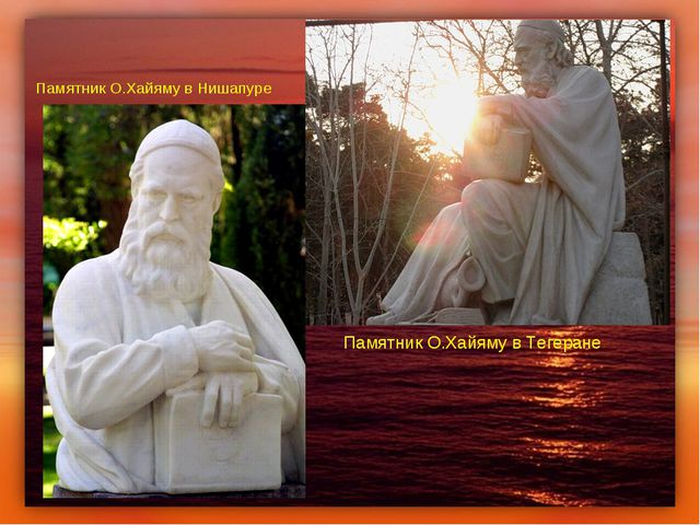 Памятник О.Хайяму в Нишапуре Памятник О.Хайяму в Тегеране Памятник О.Хайяму в...