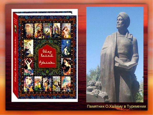 Памятник О.Хайяму в Туркмении