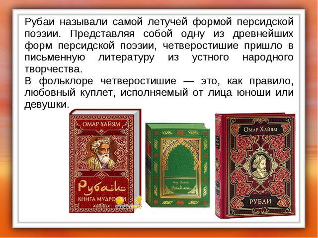 Рубаи называли самой летучей формой персидской поэзии. Представляя собой одну...