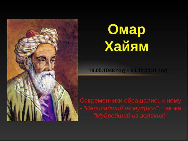 """Омар Хайям Современники обращались к нему - """"Величайший из мудрых!"""", так ж..."""