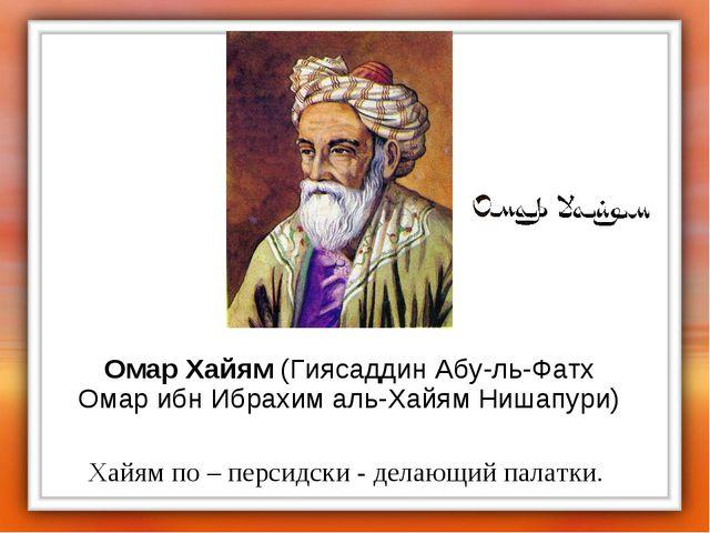 Омар Хайям (Гиясаддин Абу-ль-Фатх Омар ибн Ибрахим аль-Хайям Нишапури) Хайям...
