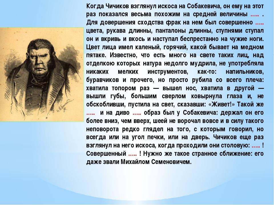 Когда Чичиков взглянул искоса на Собакевича, он ему на этот раз показался вес...